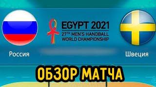Россия Швеция Чемпионат Мира по Гандболу 2021 Групповой Этап Обзор Матча ЧМ
