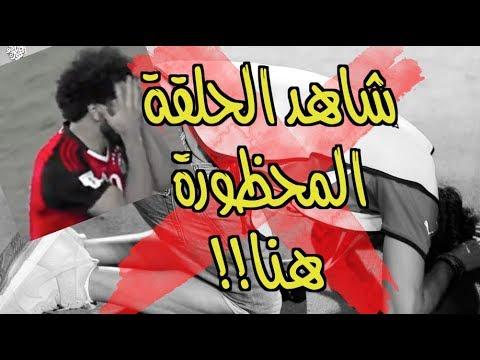 لماذا تم حظر حلقة تأهل مصر الى كأس العالم ؟؟ 😱😱 | #صباحوكورة