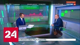 Экономика. Курс дня, 9 сентября 2019 года - Россия 24