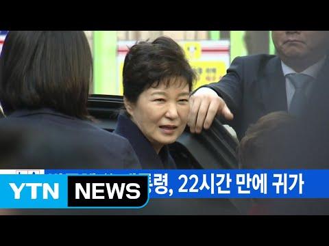 [YTN 실시간 뉴스] 박근혜 前 대통령, 22시간 만에 귀가 / YTN (Yes! Top News)