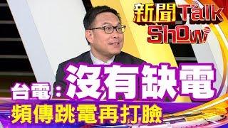 新聞Talk Show【精華版】台電:沒有缺電 頻傳跳電再打臉