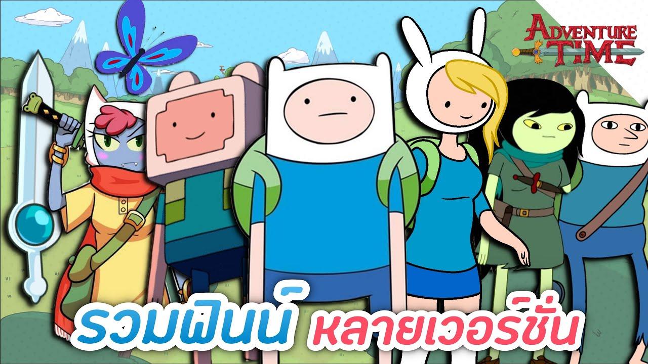รวมฟินน์หลายเวอร์ชั่น - Adventure Time