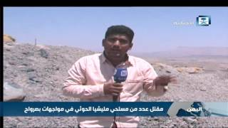 مقتل عدد من مسلحي ميليشيا الحوثي في مواجهات بصرواح