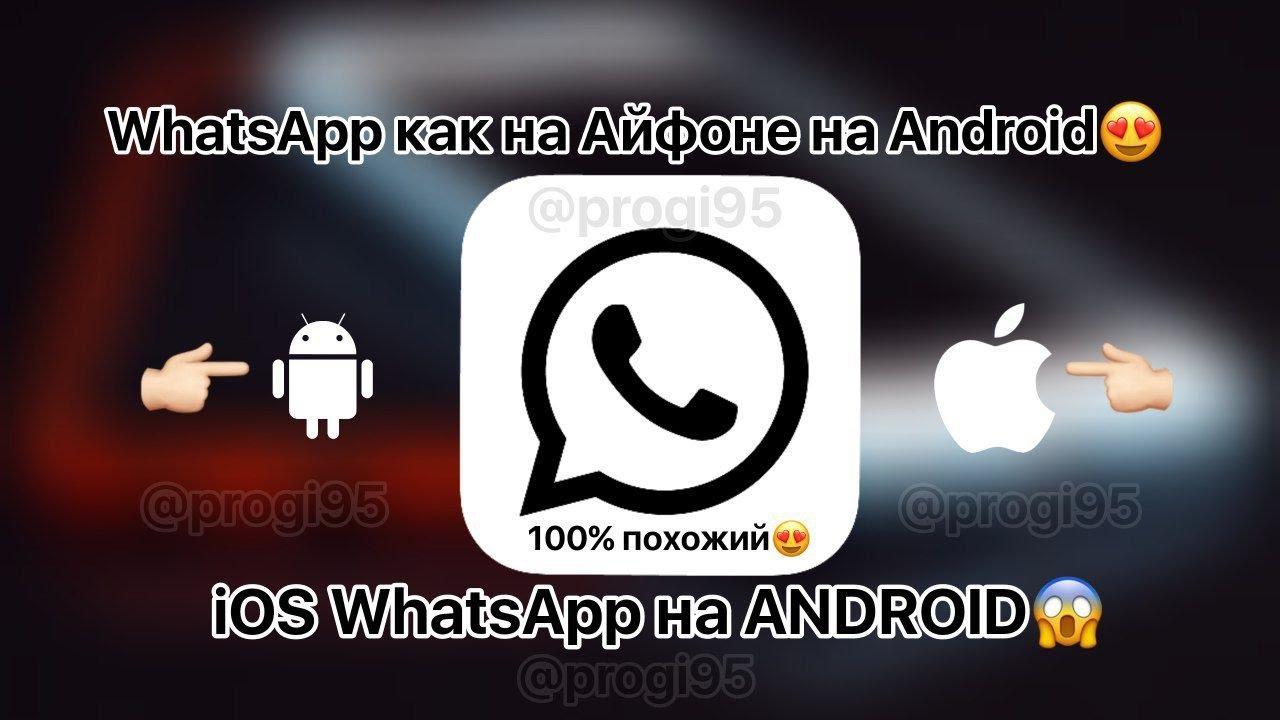 😍НОВЫЙ WHATSAPP iOS на ANDROID|ВАТСАП КАК НА АЙФОНЕ НА АНДРОИД|iOS WHATSAPP on ANDROID
