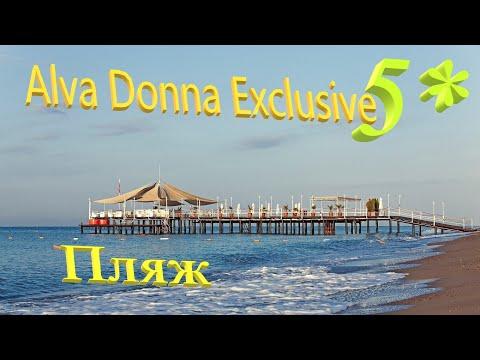 Обзор пляжа. Alva Donna Exclusive Hotel \u0026 Spa, 4К, Белек, Турция 2021