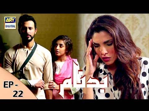 Badnaam - Episode 22 - 14th January 2018 - ARY Digital Drama