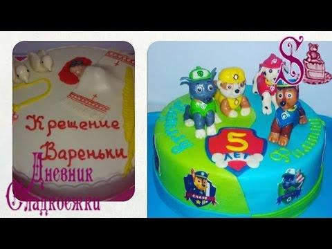 Красивые детские торты на заказ: щенячий патруль, черепашки нинзя, на годик и на крещение.
