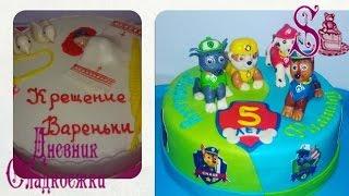 Красивые детские торты на заказ: щенячий патруль, черепашки нинзя, на годик и на крещение.(Эти красивые детские торты я сделала за 2 дня и 2 ночи. Как украсить торт для девочки на годик https://youtu.be/1kia6HI_3pU..., 2016-05-29T04:57:02.000Z)