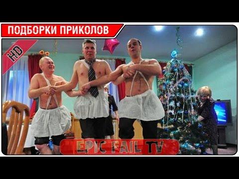 видео: Подборка приколов за Январь 2016 (+18) #11 a selection of jokes for january 2016