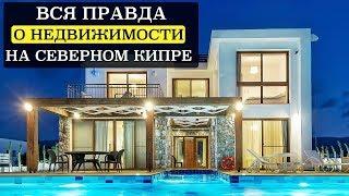 Северный Кипр: недвижимость, обзоры, цены, казино, гольф.
