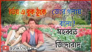 Amazing dialogue Bengali movie song ki Kore bo remix Tor motoi Ami ekta bondhu chai subhadip editing