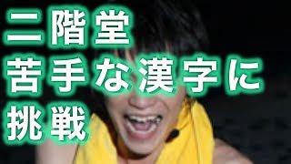 早稲田は「ソウキョタ」、小豆は「つぶ」? Kis-My-Ft2二階堂高嗣の漢字...