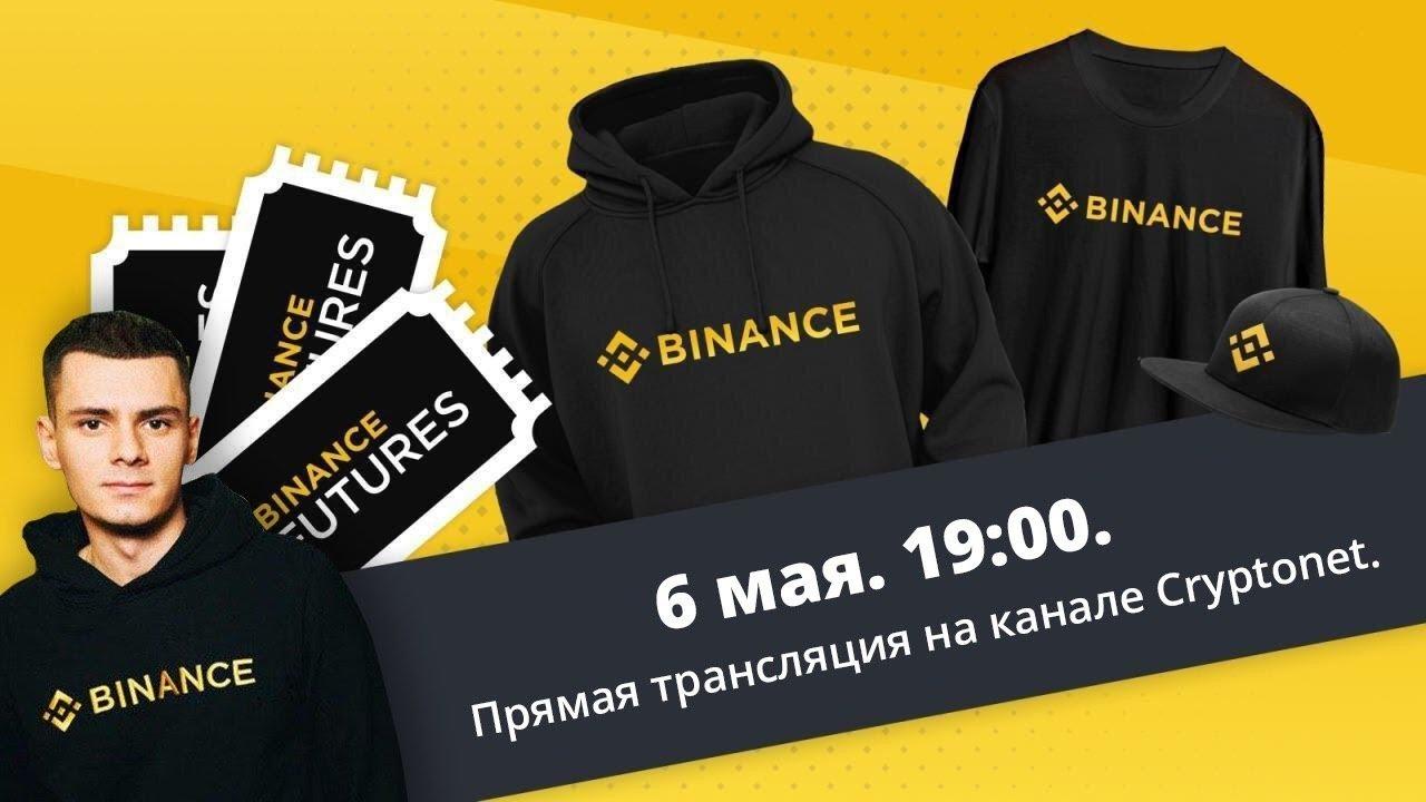 комиссии на Binance Futures
