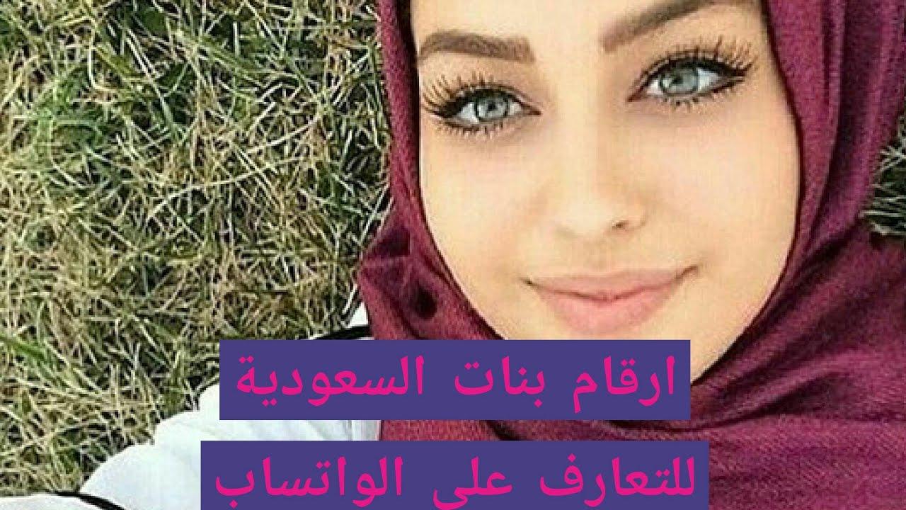 ارقام بنات السعودية للتعارف 2019 أرقام هواتف مطلقات سعوديات للزواج