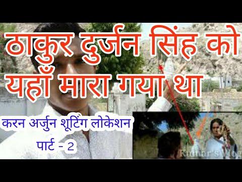 इस गाँव में हुई थी करन अर्जुन मूवी कि शूटिंग, महार कलां , राजस्थान - Part 2 | Mahar Kalan |