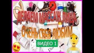 Массаж Лица Дома За 15 Минут в День IGV I Видео 1 I СЕГОДНЯ
