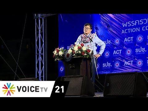 Tonight Thailand - 'เอนก' ปฏิเสธดีเบต 'ธนาธร' แจง โพสต์เพราะหวังดี