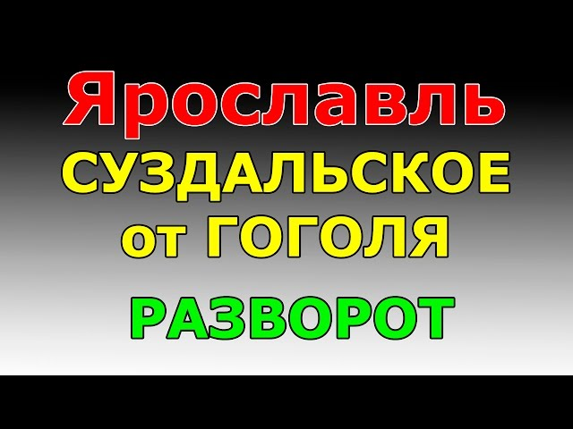 РАЗВОРОТ Суздальское шоссе от ул.Гоголя  маршрут ГИБДД №2 г. Ярославль