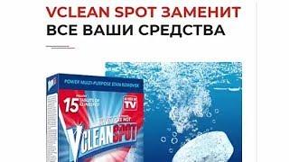 Смотреть видео Реальные Отзывы О Таблетках Vclean Spot, Где Купить В Москве И Спб_ онлайн