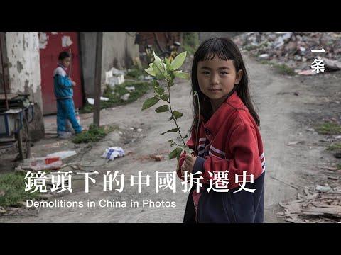 一個成都警察,拍下廢墟上的中國人,10年巨變 A Policeman in Chengdu Photographs Chinese in Ruins over the Past Decade