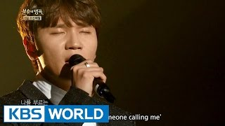 K.Will - The Dream of a Freshwater Eel | 케이윌 - 민물장어의 꿈 [Immortal Songs 2]