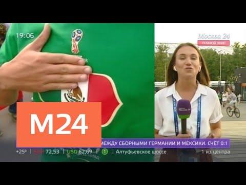 Смотреть Мексика вырвалась вперед в матче против Германии - Москва 24 онлайн