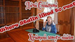 Дача Сталина Объект №8 Ласточкино гнездо Новый Афон Абхазия