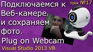 Урок #17 Visual Studio 2013 VB - Подключаем веб-камеру и делаем фото ►◄