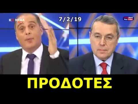 Βελλόπουλος για Σκοπιανό στον Αιμίλιο Λιάτσο 07/02/2019(τα σχόλια δικά σας)