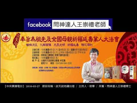 160327 中央廣播電台--談天說地講台灣,王崇禮老師談萬人祈福大法會
