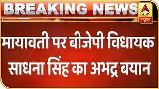 Neither Man, Nor Woman, BJP MLA's Comment On Mayawati | ABP News