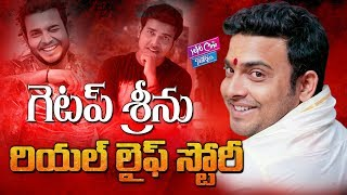 Getup Srinu Real Life Story ( Biography ) | Jabardasth | Unknown Facts | YOYO Cine Talkies