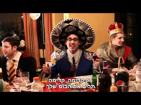The Maccabeats - Purim Song HebSub \ המכביטס - שיר פורים מתורגם