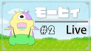 暑い暑い暑い暑い暑いィイィィィイ!!!!滝汗!!ザ•日本の夏。モーピィ#2