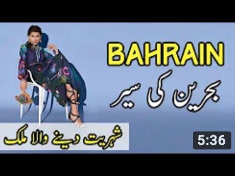 Travel To Bahrain