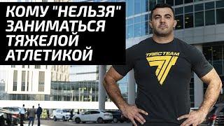 """Кому """"нельзя"""" заниматься тяжелой атлетикой   Дмитрий Берестов"""
