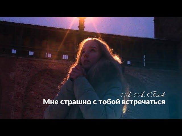 Изображение предпросмотра прочтения – ОльгаОборотова читает произведение «Мне страшно с тобой встречаться» А.А.Блока