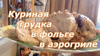 Куриная грудка запеченная в фольге в аэрогриле. Легкий рецепт.