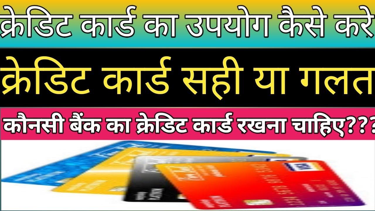 credit card ka use kaise kare credit card bill kaise pay