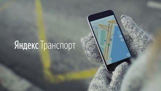 Яндекс.Транспорт: не пропустите вашу остановку