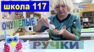 Школа 117 Кружок Очумелые ручки г.Нижний Новгород