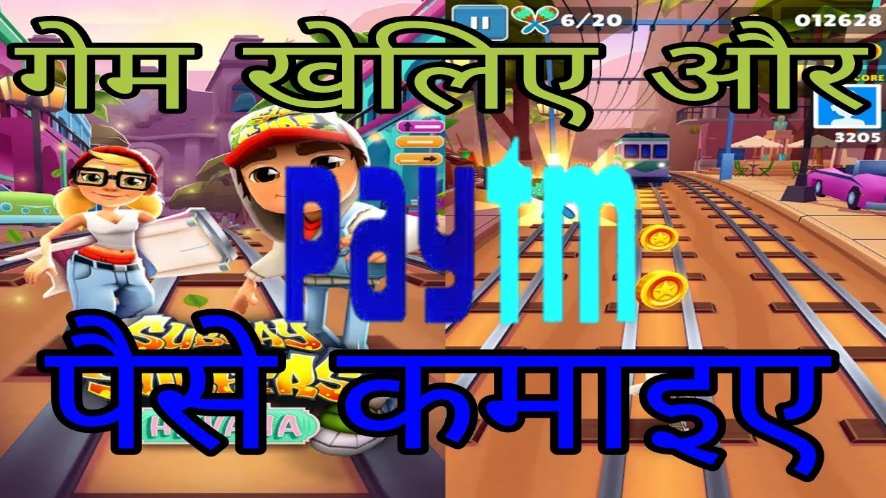 play subway surfers and earn money