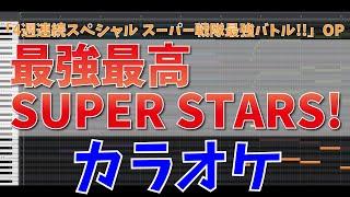 【自作カラオケ】4週連続スペシャル スーパー戦隊最強バトル!! OP主題歌「最強最高 SUPER STARS! / NoB」(TVサイズ) 【CD発売前に耳コピ】