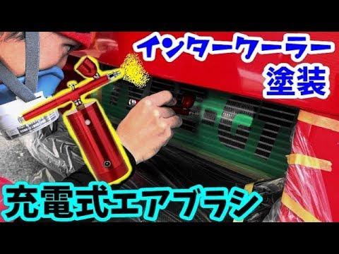 インタークーラーにLOGOを塗装 充電式エアブラシ初公開
