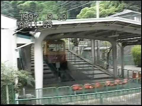 京都 男山ケーブル 平成9年 Otokoyama Cable Car in Kyoto, Japan 1997
