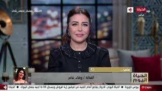 Gambar cover الحياة اليوم - بكاء وفاء عامر على رحيل الفنانة رجاء الجداوي ..ودموع لبنى عسل على الراحلة