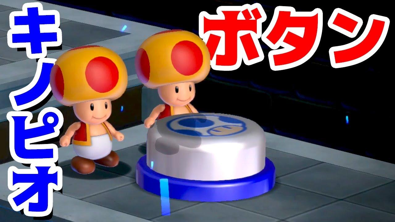 【ゲーム遊び】#31 スーパーマリオ3Dワールド 5-3 キノピオボタン はじめての3Dワールドを2人でいくぞ!【アナケナ&カルちゃん】Super Mario 3D World