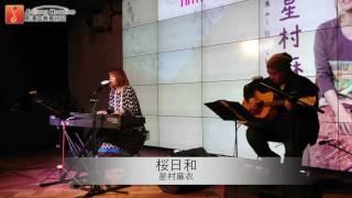 星村麻衣 - 桜日和