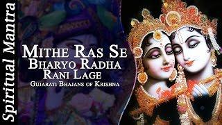 Mithe Ras Se Bharyo Radha Rani Lage || Krishna Bhajans || Very Beautiful & Gujarati Bhajans
