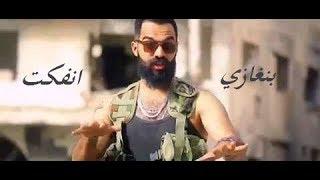 انفكت - هاشم اقجام - حصري 2018